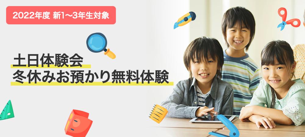 土日体験会・冬休みお預かり無料体験
